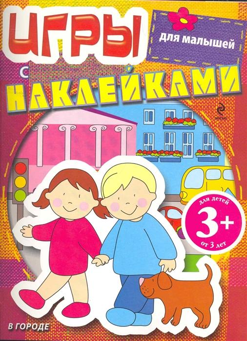 Купить Игры с наклейками для малышей В городе, Эксмо, Домашние игры. Игры вне дома