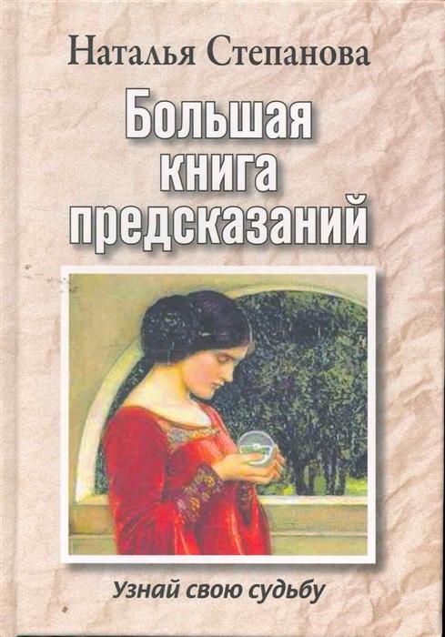 цена на Степанова Н. Большая книга предсказаний Узнай свою судьбу