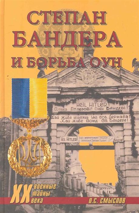Смыслов О. Степан Бандера и борьба ОУН смыслов о маршал толбухин