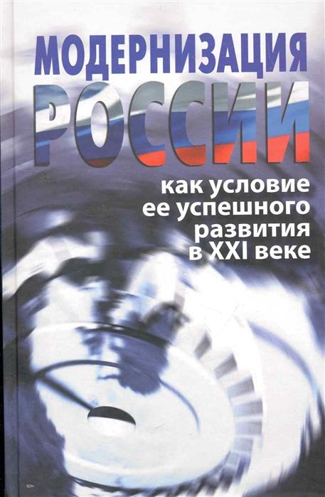 Модернизация России как условие ее успеш развит в XXI в