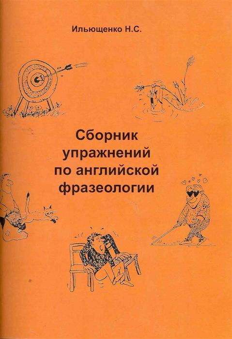 Сборник упражнений по англ фразеологии