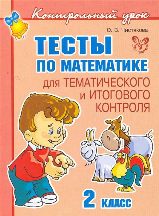 Чистякова О. Тесты по математике для тематич и итог контроля 2 кл