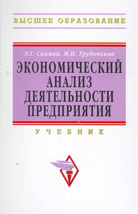Скамай Л., Трубочкина М. Экономический анализ деятельности предприятия