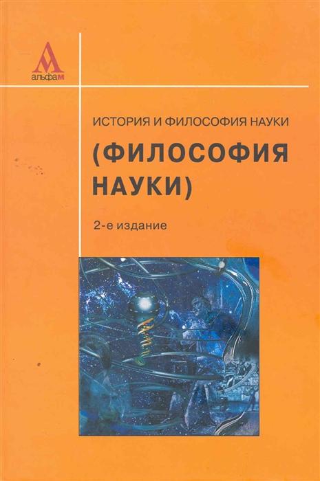 Крянев Ю., Моторина Л. (ред.) История и философия науки