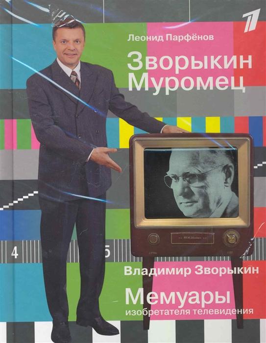Парфенов Л. Зворыкин-Муромец