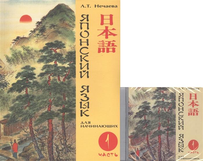 Нечаева Л. Японский язык для начинающих Ч 1