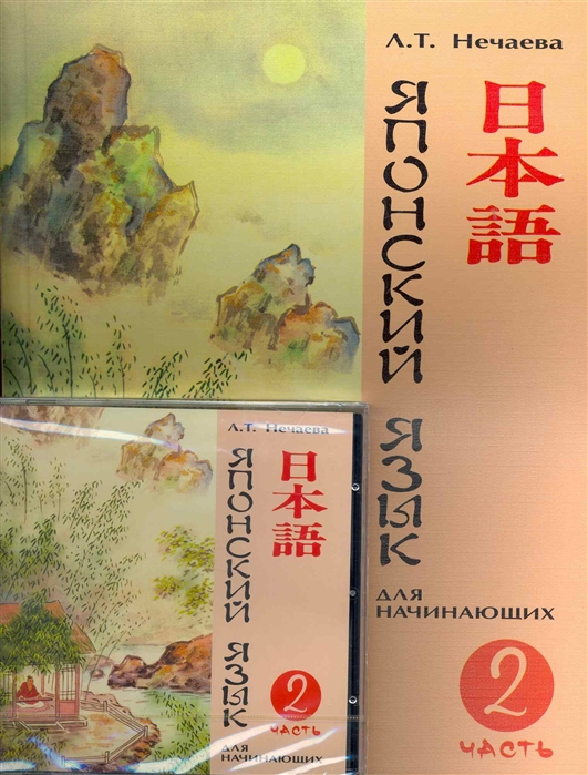 Нечаева Л. Японский язык для начинающих Ч 2