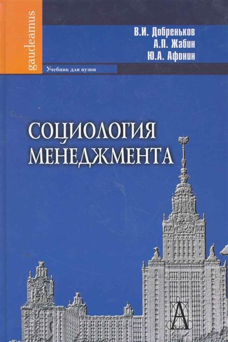 Добреньков В., Жабин А., Афонин Ю. Социология менеджмента недорого