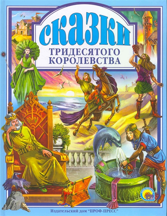 Купить Сказки тридесятого королевства, Проф-пресс