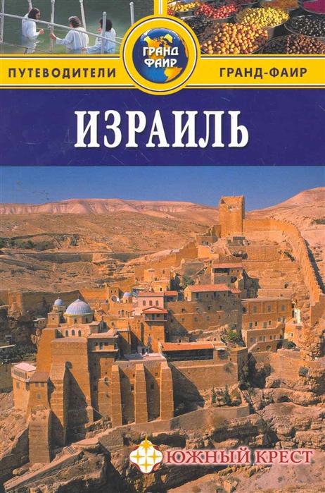 Брайант С. Израиль Путеводитель