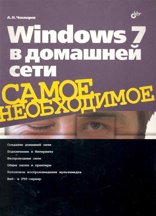 Чекмарев А. Windows 7 в домашней сети чекмарев а ms windows server 2008 в подлиннике