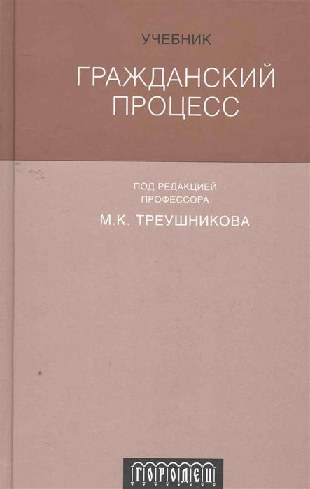 купить Треушников М. (ред.) Гражданский процесс Учебник онлайн