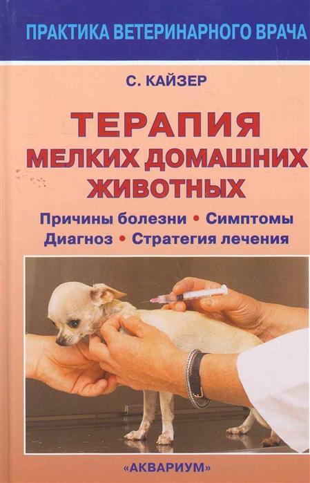 Кайзер С. Терапия мелких домашних животных
