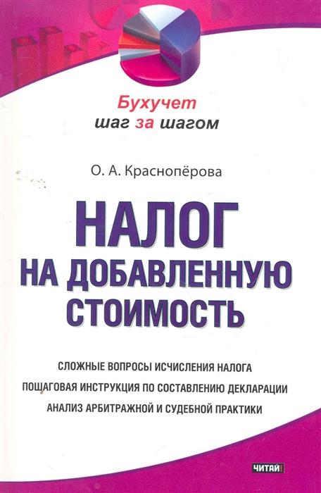 Красноперова О. Налог на добавленную стоимость юлия трященко налог на добавленную стоимость задачи