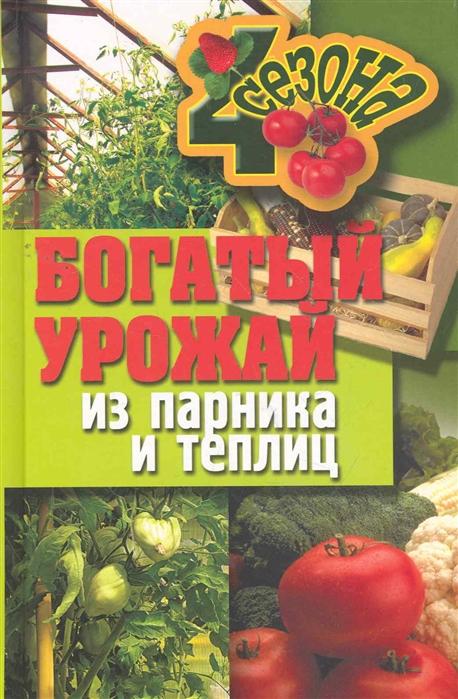 Богатый урожай из парника и теплиц Четыре сезона Севостьянова Н Рипол