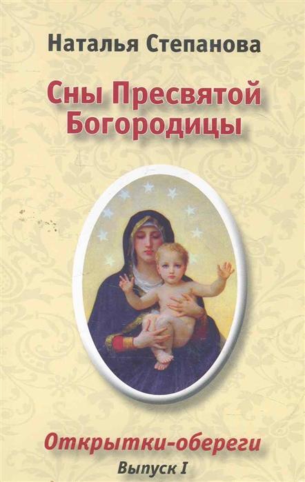 Степанова Н. Сны Пресвятой Богородицы Открытки-обереги Вып 1