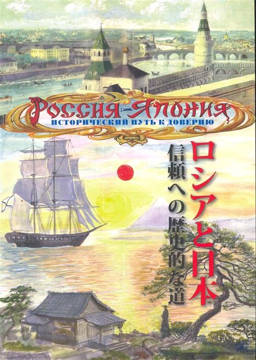 Россия - Япония Исторический путь к доверию