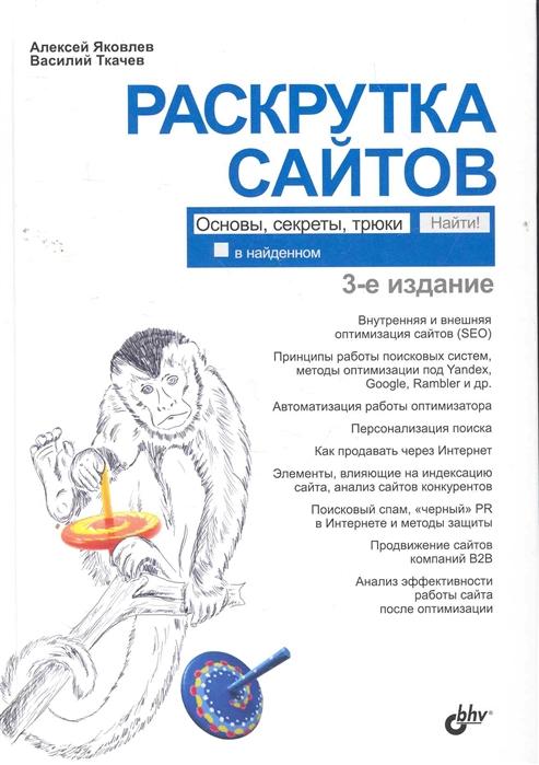 Яковлев А., Ткачев В. Раскрутка сайтов основы секреты трюки