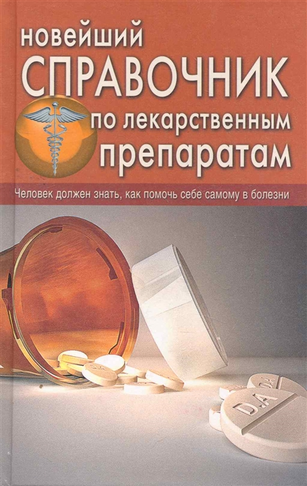цена на Челибанова И., Репина О. Новейший справочник по лекарственным препаратам