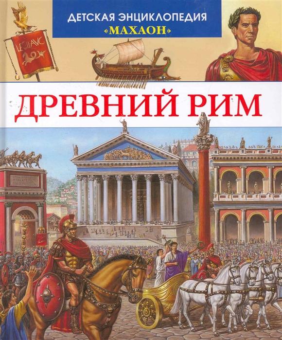 Симон Ф., Буэ М.-Л. Древний Рим