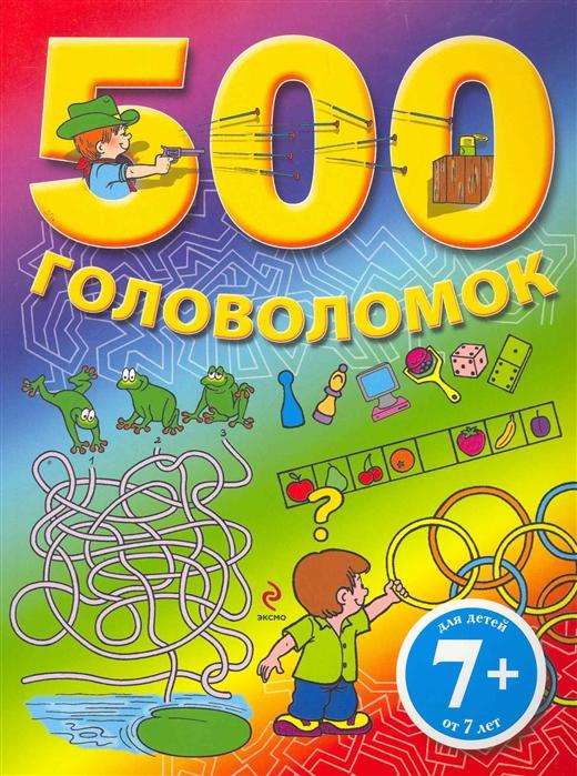 купить Панова О. (пер.) 500 головоломок по цене 194 рублей