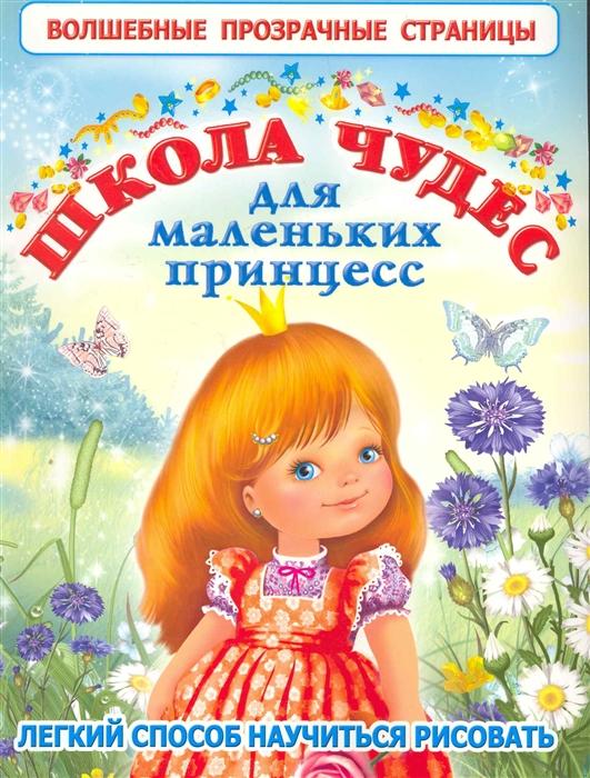 Кузнецова А. Школа чудес для маленьких принцесс кузнецова а школа чудес для маленьких принцесс