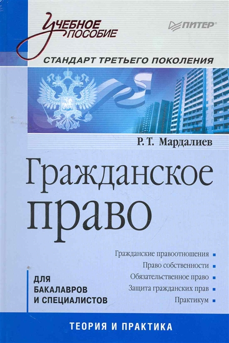 Мардалиев Р. Гражданское право Стандарт третьего поколения недорого