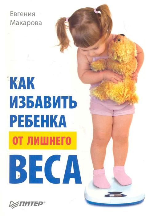 Как избавить ребенка от лишнего веса