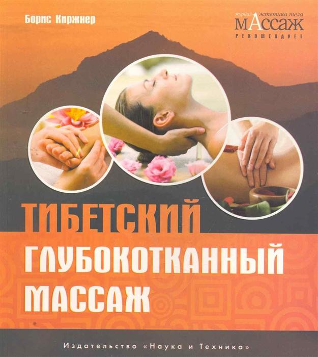 Киржнер Б. Тибетский глубокотканный массаж