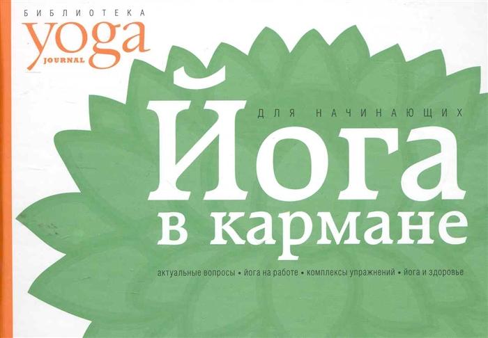 Макарова Ю. Йога в кармане Краткое рук-во по самостоятельной практике для начинающих