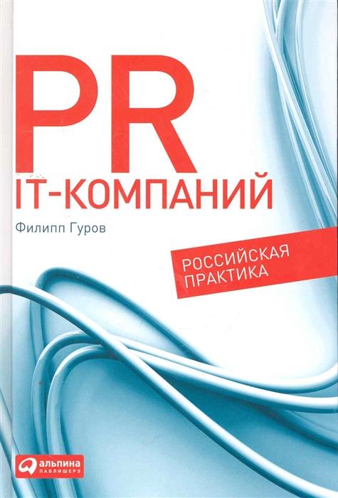 Гуров Ф. PR IT-компаний Российская практика цена