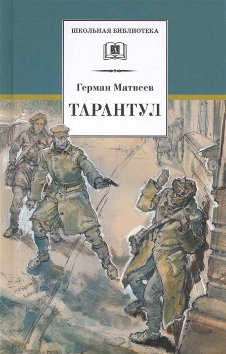 Матвеев Г. Тарантул