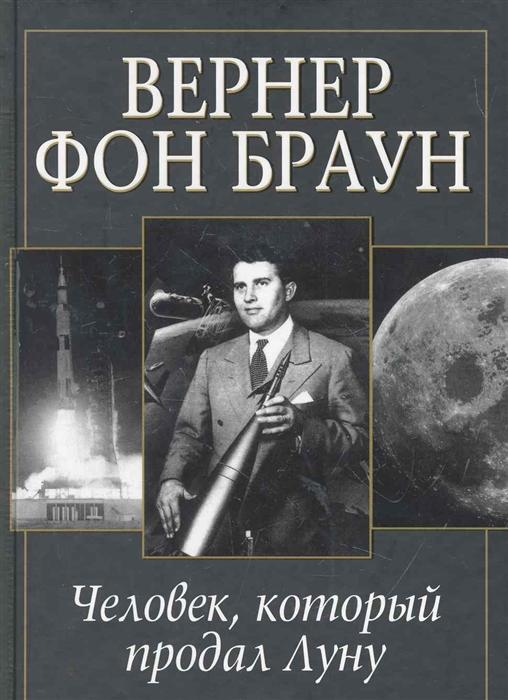 Пишкевич Д. Вернер фон Браун Человек который продал Луну