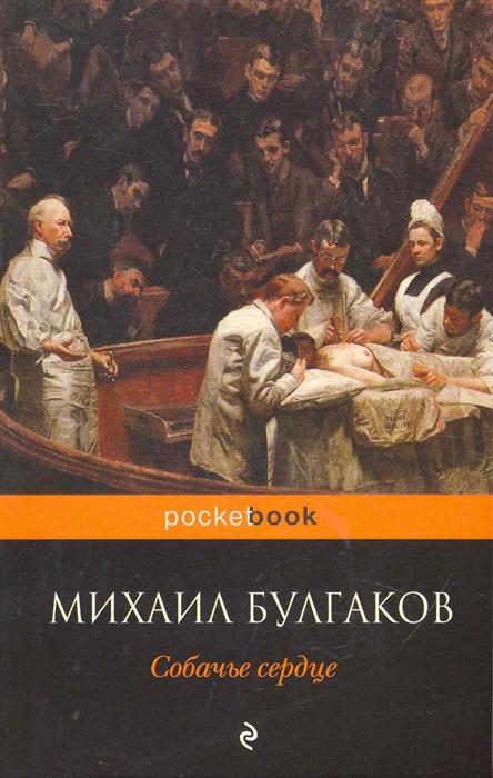 Булгаков М. Собачье сердце булгаков м собачье сердце миниатюрное издание
