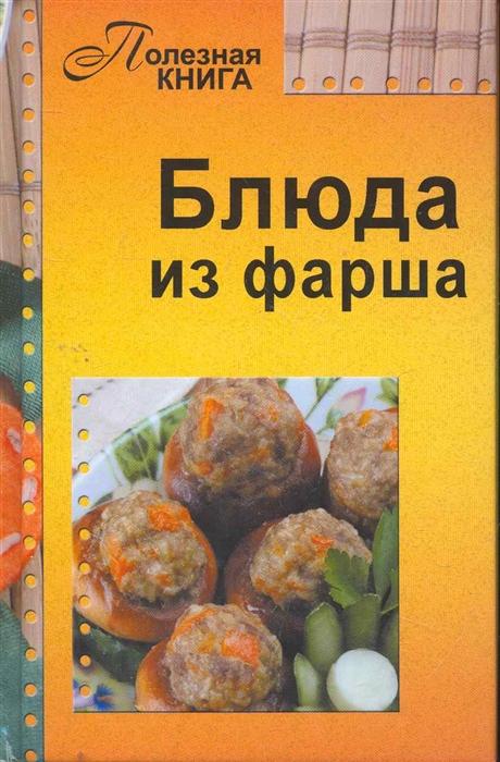 Шабанова В. Блюда из фарша