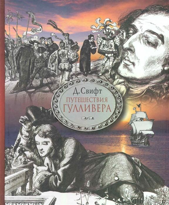Свифт Дж. Путешествия в некоторые отдаленные страны света Лемюэля Гулливера