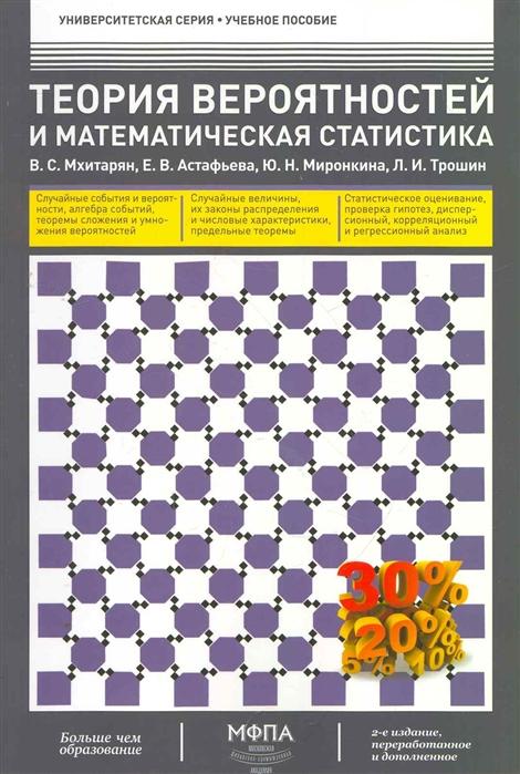 Мхитарян В., Астафьева Е., Миронкина Ю., Трошин Л. Теория вероятностей и мат статистика мхитарян в астафьева е миронкина ю трошин л теория вероятностей и мат статистика