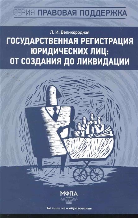Великородная Л. Государственная регистрация юридических лиц