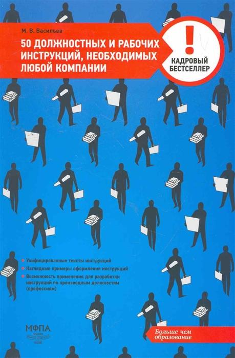 50 должностных и рабочих инструкций