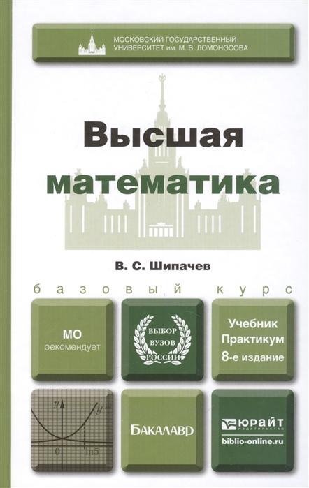 Высшая математика Базовый курс Учеб пос