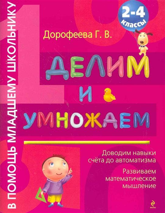 Дорофеева Г. Делим и умножаем 2-4 кл цена и фото