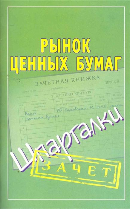 Кановская М. (сост.) Рынок ценных бумаг Шпаргалки тимур леонидович самков рынок ценных бумаг