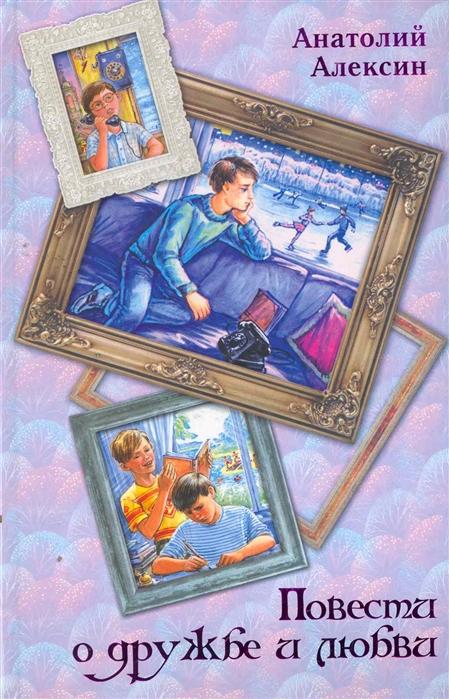 Купить Повести о дружбе и любви, АСТ, Проза для детей. Повести, рассказы