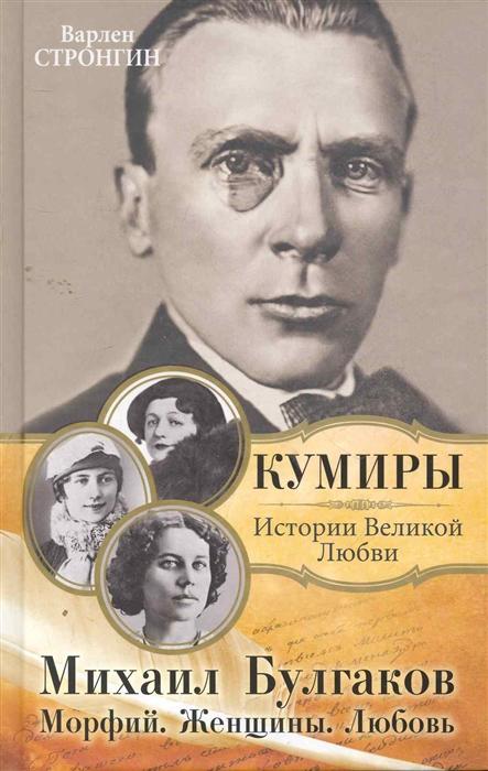 Михаил Булгаков Морфий Женщины Любовь