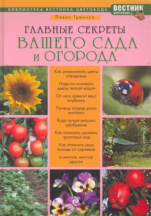 Главные секреты вашего сада и огорода Библиотека вестника цветовода Траннуа П Эксмо