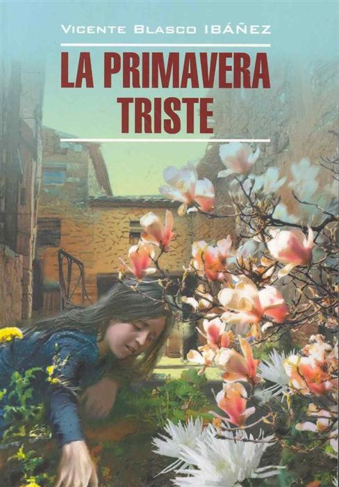Ибаньес В. La primavera Triste Грустная весна спот globo fargo 54642 2