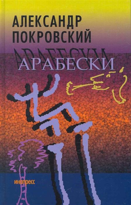 Покровский А. Арабески александр покровский арабески