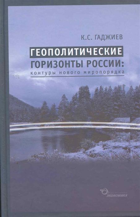 Геополитические горизонты России Контуры нового миропорядка