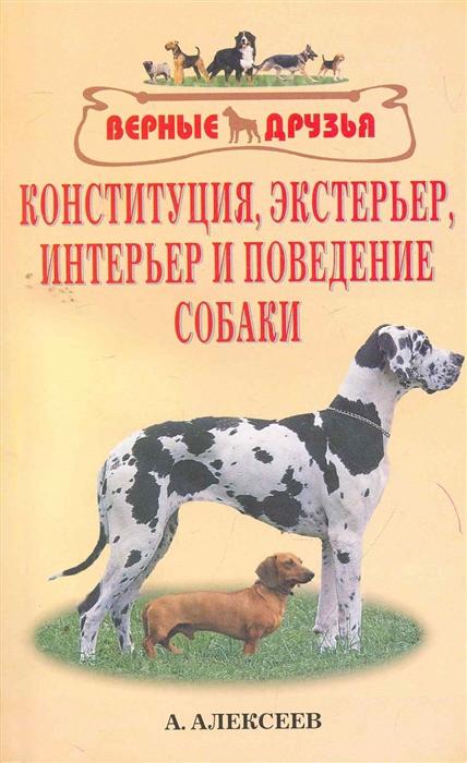 Конституция экстерьер интерьер и поведение собаки