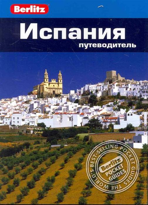 Испания Путеводитель